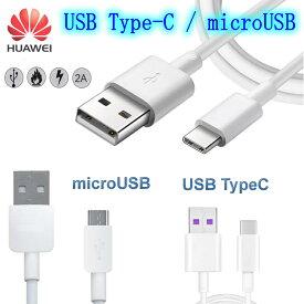 HUAWEI純正品 Huawei 2A 充電 ケーブル TypeC MicroUSB 充電ケーブル USB Type-C microUSB 1mケーブル
