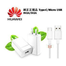 Huawei 正規品 充電ケーブル チャージ Type-C対応充電器 チャージャー 9V2A 5V2A Charge 対応 TypeC MicroUSB QRコード付き