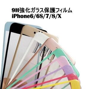 【送料無料】iphone7 iphone7plus iphone8 iphone8plus iphone6 iphone6s iphone6splus ソフトガラスフィルム 9H強化ガラス保護フィルム 全面ガラスフィルム GLASS 0.26mm 3D強化ガラスフィルム【スマートフォン用液
