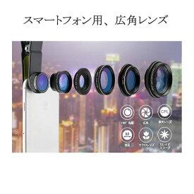 【送料無料】セルカレンズ スマートフォン用レンズ 自撮りレンズ 広角レンズ 6in1 マイクロレンズ スマホ カメラレンズ クリップ式 じどりレンズ iPhone8 iPhoneX iPhone7 iPhone6/Plus iPhone5 xperia galaxy nexus