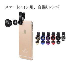 【送料無料】 セルカレンズ スマートフォン用レンズ 自撮りレンズ 広角レンズ マクロレンズ 魚眼レンズ  スマホ カメラレンズ クリップ式 じどりレンズ iphone7 iphone8 iphonex Xperia Galaxy iphone6s iphone6 Galaxy edge iPad