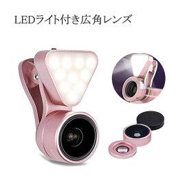 【送料無料】LEDライト付きセルカレンズ スマートフォン用レンズ 自撮りレンズ 広角レンズ 3in1 マイクロレンズ スマホ カメラレンズ クリップ式 じどりレンズ(広角レンズ+マイクロレンズ+LEDライト)