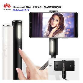Huaweiセルカ棒 LEDライト付き 自撮り棒 Bluetooth iphone7 iphone8 iphonex iphonexs iphonexr Xperia Galaxy iphone6s iphone6 Galaxy edge 伸縮式スティック 折りたため式 スマホ/iphone 対応 【送料無料】