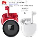 Huawei純正品 FreeBuds 3 Bluetooth イヤホン Bluetooth 5.1 両耳 高音質 耳掛け式 自動ペアリング 骨伝導通話 風ノイ…
