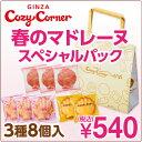 銀座コージーコーナー 春のマドレーヌスペシャルパック(3種8個入) お菓子 詰め合わせ ギフト 焼き菓子 洋菓子