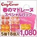 銀座コージーコーナー 春のマドレーヌスペシャルパック(5種18個入) お菓子 詰め合わせ ギフト 焼き菓子 洋菓子