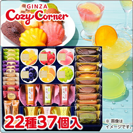 銀座コージーコーナー サマーギフト(22種37個入)フルーツゼリー ギフト 焼き菓子 詰め合わせ