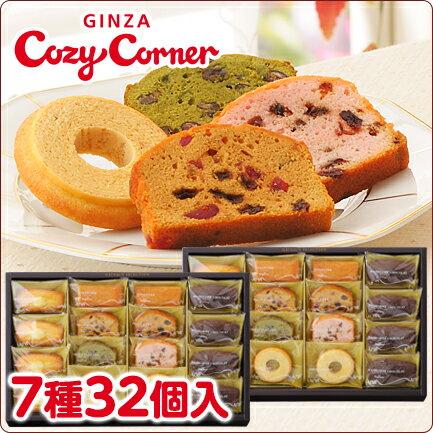 銀座コージーコーナー ガトーセレクション(7種32個入) お菓子 詰め合わせ ギフト 焼き菓子 洋菓子 プレゼント