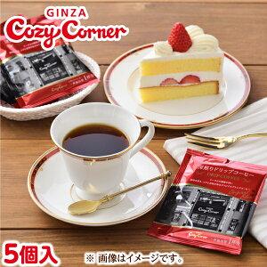 銀座コージーコーナー深煎りドリップコーヒー ドリップパック(5個入)おうちカフェ 焼き菓子やケーキでティータイム お試し お味見 小分け プチギフト 粗品 プレゼント