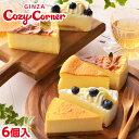 銀座コージーコーナーチーズケーキアソート(4種6個入)バスクチーズ 濃厚 レアチーズ ベイクドチーズ チーズスフレ …