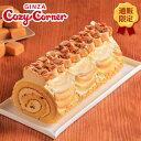 銀座コージーコーナー【送料込】キャラメルデコレーションロール誕生日 バースデー ケーキ クリスマスケーキ 2021 パ…