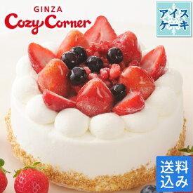 銀座コージーコーナー アイスデコレーション5号(苺)洋菓子 ケーキ 誕生日 パーティ プレゼント お礼 お祝い 送料無料