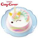銀座コージーコーナー【送料込】ゆめかわレインボーユニコーン(4.5号)ギフト 冷凍ケーキ デコレーション お祝い 誕…