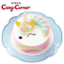 銀座コージーコーナー【送料込】ゆめかわレインボーユニコーン(4.5号)ギフト 冷凍ケーキ お礼 お祝い 誕生日 記念日 パーティ ギフト プレゼント インスタ バースデー
