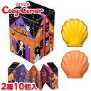 銀座コージーコーナーJOYJOYハロウィン パーティーハウス(2種10個入)詰め合わせ お菓子 焼菓子