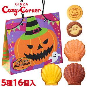 銀座コージーコーナーJOYJOYハロウィン スイーツバッグ(5種16個入)詰め合わせ お菓子 焼菓子