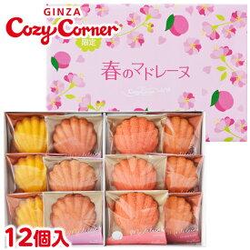 銀座コージーコーナー春のマドレーヌ(12個入)焼き菓子 詰め合わせ 洋菓子 ギフト さくら もも 詰合わせ 桜スイーツ