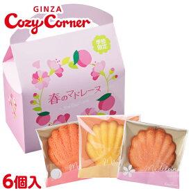 銀座コージーコーナー春のマドレーヌ(6個入)焼き菓子 詰め合わせ 洋菓子 ギフト さくら もも 詰合わせ 桜スイーツ