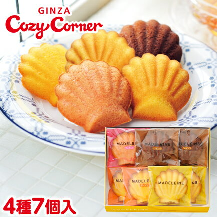 銀座コージーコーナー マドレーヌミックス(4種7個入) お菓子 詰め合わせ ギフト 焼き菓子 洋菓子 マドレーヌ