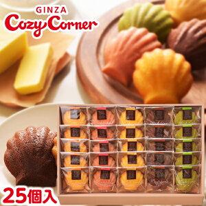 銀座コージーコーナーマドレーヌ(25個入)お歳暮 御歳暮 スイーツ 内祝い お返し お菓子 ギフト 焼き菓子 詰め合わせ