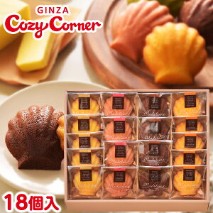 銀座コージーコーナーマドレーヌ(18個入)お歳暮 御歳暮 スイーツ 内祝い お返し お菓子 ギフト 焼き菓子 詰め合わせ