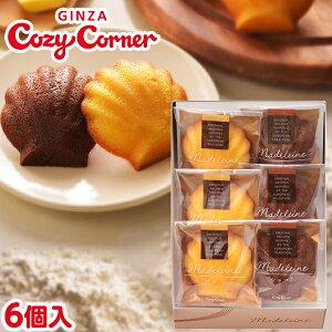銀座コージーコーナーマドレーヌ(6個入)スイーツ 内祝い お返し お菓子 ギフト 焼き菓子 詰め合わせ