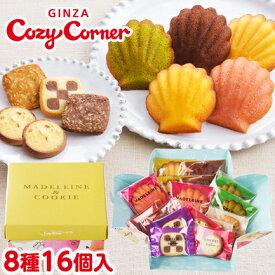 銀座コージーコーナー マドレーヌ&クッキー(8種16個入)お菓子 詰め合わせ 子供 洋菓子 ギフト プレゼント スイーツ