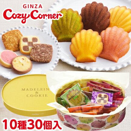 銀座コージーコーナー マドレーヌ&クッキー(10種30個入) お菓子 詰め合わせ ギフト 焼き菓子 洋菓子 プレゼント