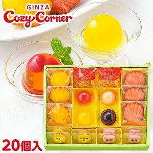 銀座コージーコーナーフルーティーギフト(20個入)お中元 ギフト 暑中見舞い 焼き菓子 サマーギフト 詰め合わせ フルーツゼリー お取り寄せ