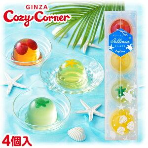 銀座コージーコーナージェルミン(4個入)サマーギフト フルーツゼリー 暑中見舞い 詰め合わせ お取り寄せ かわいい