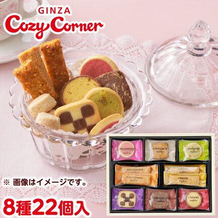銀座コージーコーナー 小さな宝もの(8種22個入) 焼き菓子 詰め合わせ ギフト 御礼 御祝 出産 内祝 手土産 クッキー