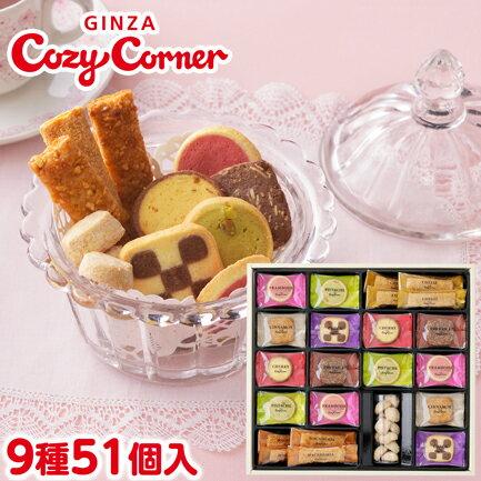 銀座コージーコーナー 小さな宝もの(9種51個入) 焼き菓子 詰め合わせ ギフト 御礼 御祝 出産 内祝 手土産 クッキー