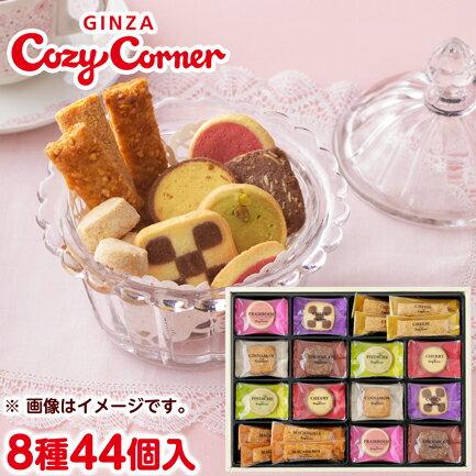 銀座コージーコーナー 小さな宝もの(8種44個入) 焼き菓子 詰め合わせ ギフト 御礼 御祝 出産 内祝 手土産 クッキー