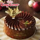 銀座コージーコーナー【送料込】クリスマスチョコレートケーキ(5号)クリスマスケーキ 2019 イベント パーティー 冷…
