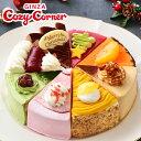 公式 銀座コージーコーナークリスマスアソート(6号)クリスマスケーキ 2020 予約 送料無料 子供 大人 冷凍 パーティー