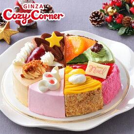 銀座コージーコーナークリスマスアソート(6号)早割 クリスマスケーキ 2021 人気 予約 送料無料 子供 大人 冷凍 パーティー
