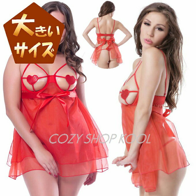 【大きいサイズ】可愛いぃハートの真っ赤なランジェリー■ベビードール・サンタ★・M・XL・3XL・5XLあり