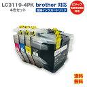 LC3119-4PK インク ブラザー 用 プリンター インクタンク ICチップ 大容量 互換インク 互換インクカートリッジ 互換 汎用 4色 セット BROTHER LC3119BK LC3119C