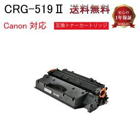 CRG-519ii CRG519ii CRG-519II CRG519II CRG-519 CRG519 トナー Canon キャノン 1本 互換 インク ブラック 汎用トナー Satera