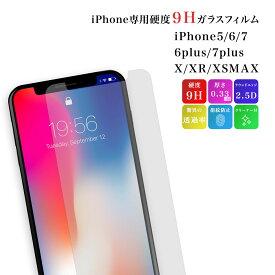 強化ガラスフィルム iPhone 12 11 Pro XR Xs Max X 8 7 6 6s 5 5s 5c SE Plus 保護フィルム アイフォン ガラスフィルム アイフォン11 ケース カバー フィルム 保護フィルム 画面保護