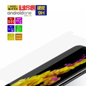 強化ガラスフィルム Android One S5 S4 S3 S2 S1 X1 X3 X4 X5 DIGNO J G アンドロイドワン 液晶保護ガラスフィルム 保護フィルム フィルム ケース カバー 液晶 クリア 光沢