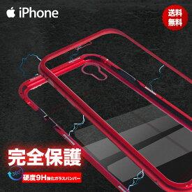 iPhone XR ケース Xs X 8 7 Plus 6 6s バンパーケース アルミバンパーケース 両面ガラス ガラス 耐衝撃 カバー マグネット スマホケース アイフォン 9H