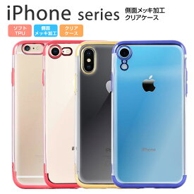 iPhone XR Xs X 8 7 6 6s ケース TPU カラフル メッキ クリア 透明 シンプル 耐衝撃 透明 ソフト カバー スマホケース アイフォン アップル APPLE