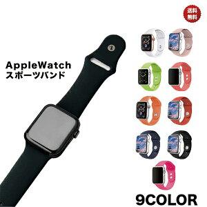 Apple Watch バンド series 6 SE 5 4 3 2 1 ベルト スポーツ 44mm 38mm アップルウォッチ シリコン おしゃれ アップル sports 40mm 42mm アップルウォッチ6 アップルウォッチSE
