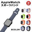 Apple Watch バンド ベルト スポーツ 44mm 38mm アップルウォッチ シリコン 人気 おしゃれ ランキング アップル sports 40mm 42mm