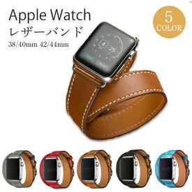 アップルウォッチ Apple Watch バンド SE 革 6 5 4 3 2 1 ベルト ダブル 44mm 38mm 本革 レザー おしゃれ かわいい sports 40mm 42mm シリーズ アップルウォッチ6 アップルウォッチSE