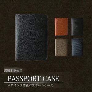 パスポートケース スキミング防止 カバー 本革 チケット パスポート ケース カーボン コンパクト シンプル 大容量 旅行 革 薄い 人気 おすすめ カードケース メンズ レディース ビジネス カ