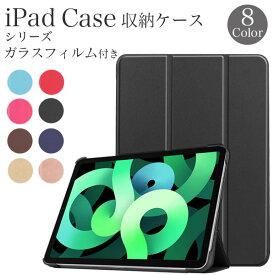iPad Air4 iPad 10.2 インチ 第8世代 第7世代 iPad Pro 11 インチ iPad 9.7 インチ 第6世代 第5世代 iPad mini4 mini5 第4世代 第5世代 ケース ガラスフィルム付き スタンド カバー おしゃれ かわいい 耐衝撃 ペン収納 防水 アイパッド apple アップル