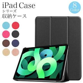 iPad Air4 iPad 10.2 インチ 第8世代 第7世代 iPad Pro 11 インチ iPad 9.7 インチ 第6世代 第5世代 iPad mini4 mini5 第4世代 第5世代 ケース スタンド カバー おしゃれ かわいい 耐衝撃 ペン収納 防水 アイパッド apple アップル
