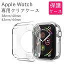 アップルウォッチ カバー Apple Watch カバー ケース 44mm 42mm ケース 40mm 38mm カバー TPU 耐衝撃 クリア 透明 Ser…